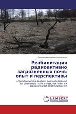 Реабилитация радиоактивно загрязненных почв: опыт и перспективы