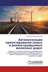 Автоматизация проектирования новых и реконструируемых железных дорог