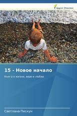 15 - Новое начало
