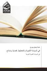 في السياسة اللغوية والتخطيط. قضايا ونماذج