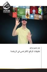 تطبيقات الواقع الافتراضي في الرياضة
