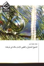 المنهج الحديثيّ والفقهي للإمام مالك في مُوطئه