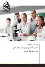 العملية التعليمية والبيئات الداعمة لها