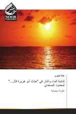 """ثنائية الماء والنار في """"حدّث أبو هريرة قال..."""" لمحمود المسعدي"""