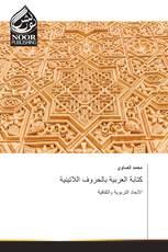 كتابة العربية بالحروف اللاتينية
