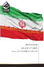 مسیح را در ایران دیدم