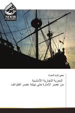 البحرية التجارية الأندلسية من عصر الإمارة حتى نهاية عصر الطوائف
