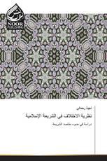 نظرية الاختلاف في الشريعة الإسلامية