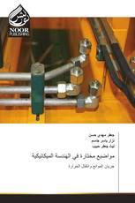 مواضيع مختارة في الهندسة الميكانيكية