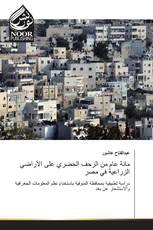 مائة عام من الزحف الحضري على الأراضي الزراعية في مصر