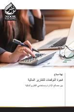 فجوة التوقعات للتقارير المالية