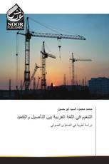 التنغيم في اللغة العربية بين التأصيل والتقعيد