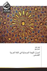 أصول اللهجة الموصلية في اللغة العربية الفصحى