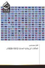 العلاقات البريطانية العمانية 1913-1939م
