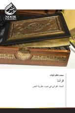قرآننا