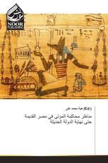 مناظر محاكمة الموتى في مصر القديمة حتى نهاية الدولة الحديثة