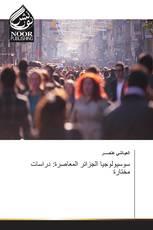 سوسيولوجيا الجزائر المعاصرة: دراسات مختارة