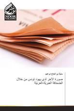 صورة الآخر لدى يهود تونس من خلال الصّحافة العبريّة-العربيّة