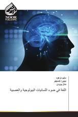 اللغة في ضوء اللسانيات البيولوجية والعصبية