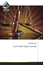 اختصاص المحكمة الجنائية الدولية