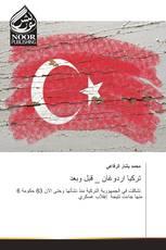 تركيا اردوغان _ قبل وبعد