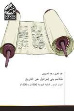 طلاسم بني إسرائيل عبر التاريخ