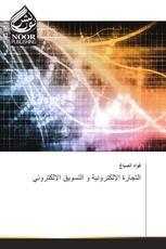 التجارة الإلكترونية و التسويق الإلكتروني