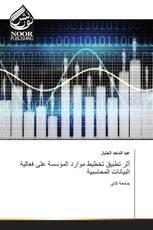 أثر تطبيق تخطيط موارد المؤسسة على فعالية البيانات المحاسبية