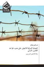 الحماية الدولية للاجئين على ضوء قواعد القانون الدولي