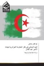 البعد الوطني في فكر المقاومة الجزائرية بقيادة الأمير عبد القادر