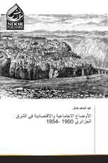 الأوضاع الاجتماعية والاقتصادية في الشرق الجزائري 1900 -1954