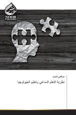 نظرية التعلم الدماغي وتعليم الجيولوجيا