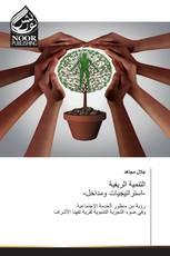 التنمية الريفية -استراتيجيات ومداخل-