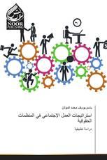 استراتيجات العمل الإجتماعي في المنظمات الحقوقية