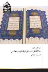 علاقة القراءات القرآنية بالرسم العثماني