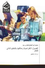 الفصول الافتراضية وعلاقتها بالتنظيم الذاتى للتعلم