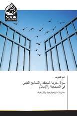سؤال حرية المعتقد والتسامح الديني في المسيحية والإسلام