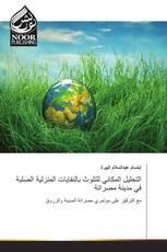 التحليل المكاني للتلوث بالنفايات المنزلية الصلبة في مدينة مصراتة