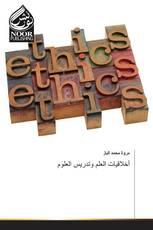 أخلاقيات العلم وتدريس العلوم
