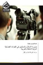 صورة الاسلام والمسلمين في القنوات الفضائية الدولية الناطقة بالعربية