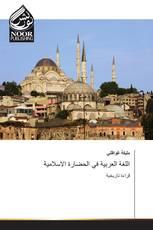 اللغة العربية في الحضارة الاسلامية