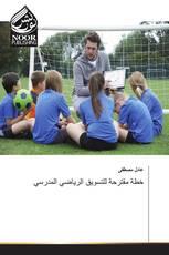 خطة مقترحة للتسويق الرياضي المدرسي