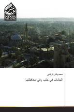 الخانات في حلب وفي محافظتها