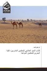 كتاب النحو العلاجي للمعلمين المتدربين- كلية البحرين للمعلمين أنموذجًا