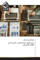 مدى تطبيق محاسبة الموارد البشرية على القطاع المصرفي