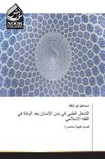 التدخل الطبي في بدن الإنسان بعد الوفاة في الفقه الاسلامي