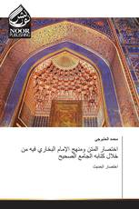 اختصار المتن ومنهج الإمام البخاري فيه من خلال كتابه الجامع الصحيح