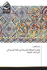 ظاهرة المخالفة الصوتية في اللغة العربية في الدراسات الحديثة