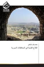 القلاع القديمة في المحافظات السورية