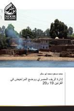 إدارة الريف المصري ووضع المراحيض في القرنين 19 و20